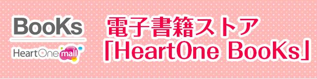 電子書籍ストア「HeartOne BooKs」
