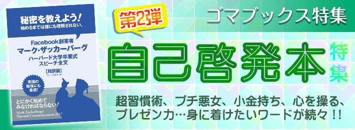 ゴマブックス特集第2弾~自己啓発本特集~