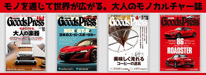 Goods Press 好評配信中!