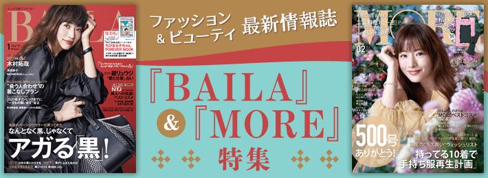 『BAILA』&『MORE』特集