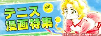 テニス漫画特集
