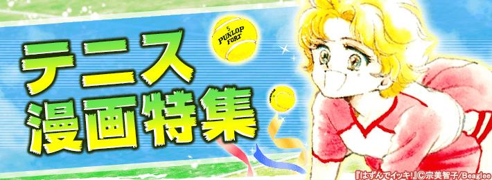 テニス漫画特集集