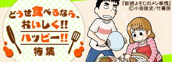 どうせ食べるなら、おいしく!!ハッピー!!特集