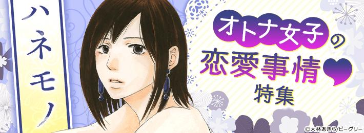 オトナ女子の恋愛事情❤ 特集