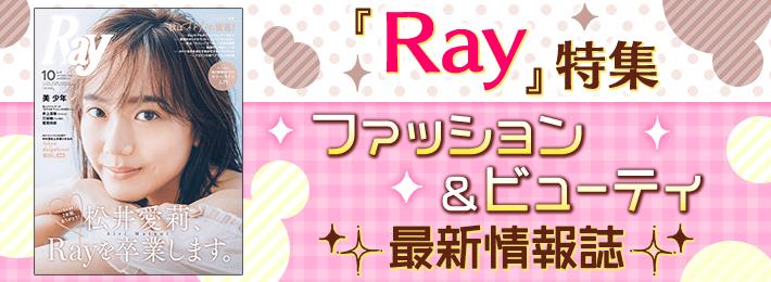 『Ray』特集