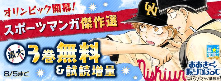 7/23~8/5 【夏☆電書2021】オリンピック開幕! スポーツマンガ傑作選