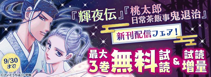 9/17~9/30 『輝夜伝』『桃太郎日常茶飯事鬼退治』新刊配信フェア!