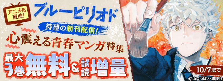9/22~10/7 『ブルーピリオド』アニメ化直前! 待望の新刊配信! 心震える青春マンガ特集