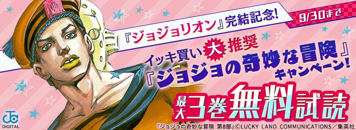 9/17~9/30 『ジョジョリオン』完結記念! イッキ買い大推奨『ジョジョの奇妙な冒険』キャンペーン!