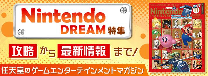 Nintendo DREAM 特集