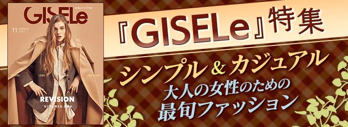 『GISELe』特集
