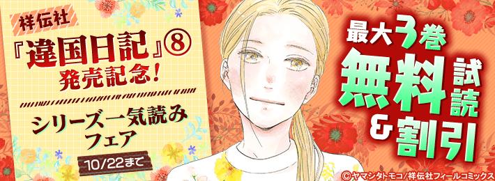 10/8~10/22 『違国日記』⑧発売記念! シリーズ一気読みフェア
