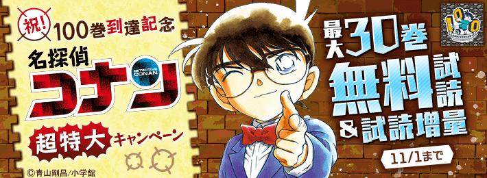 10/18~11/1 祝! 100巻到達記念『名探偵コナン』超特大キャンペーン