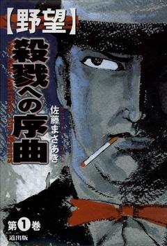 1巻 殺戮への序曲 Vol.3