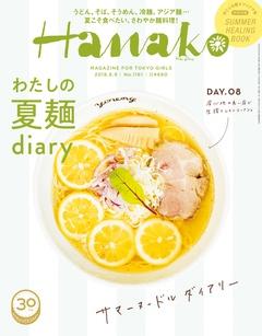 2018年 8月9日号 No.1161 [夏の麺。]