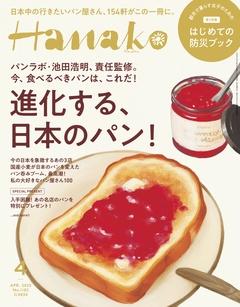 2020年 4月号 [進化する、日本のパン!]