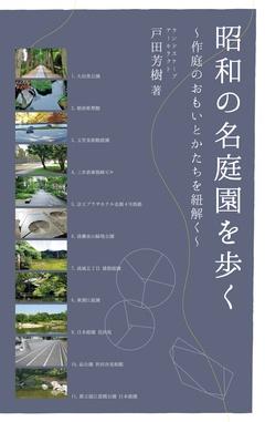 昭和の名庭園を歩く ~作庭のおもいとかたちを紐解く~